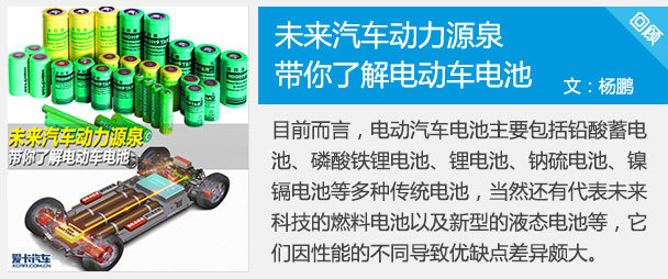 电动汽车发展的正道 石墨烯电池技术高清图片