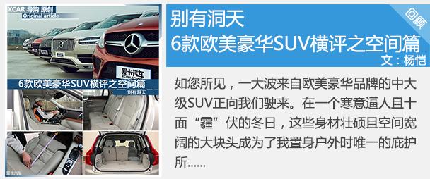 6款欧美豪华SUV横评之配置篇
