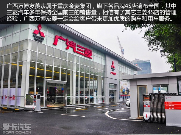 访广西万博友菱广汽三菱4S店高清图片