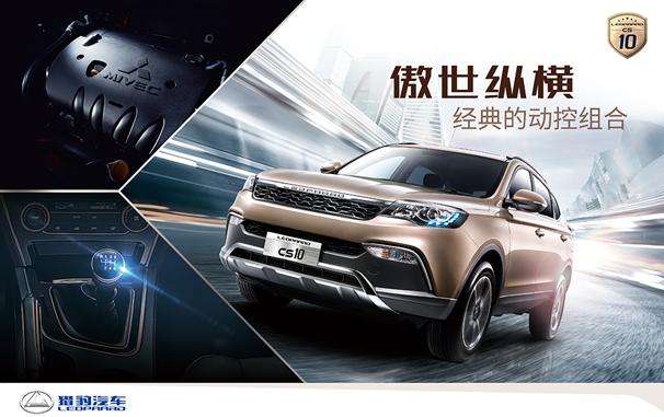 猎豹汽车任性赢新春 新年买车得ipad高清图片