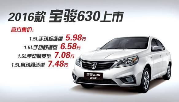 最低仅售5.98万2016款宝骏630升级上市