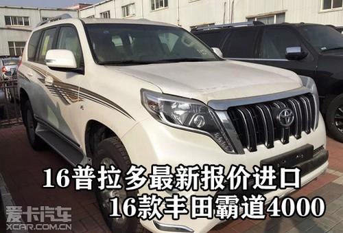 16普拉多最新报价进口16款丰田霸道4000