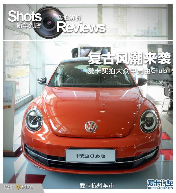 它是大众汽车销量最好的车型,也是世界上最成功的车型之一.