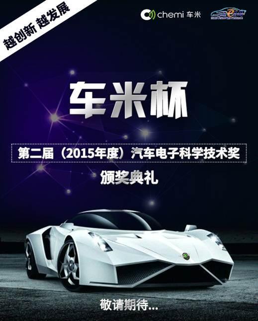 """中国汽车电子产业的""""奥斯卡""""奖即将在深圳揭晓"""