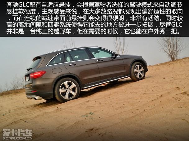 实力战将 爱卡试驾北京奔驰glc 260图片