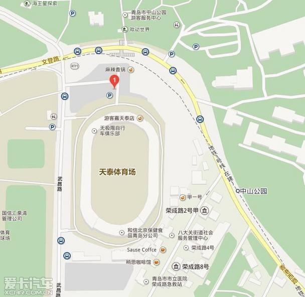 领取地点:青岛天泰体育场