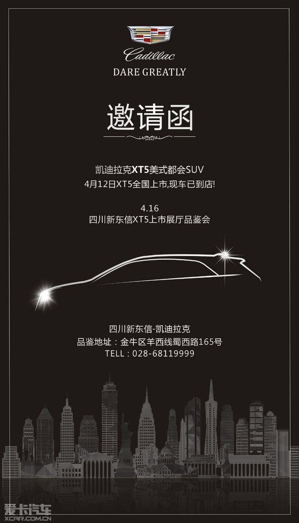 四川新东信 xt5新车到店 欢迎前来品鉴