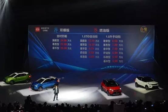 比亚迪元燃油版 混动版上市 售5.99万起