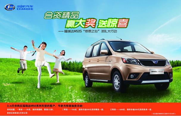 昌河福瑞达M50S春季巡展活动进行中高清图片