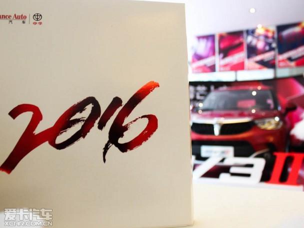 品质提升 中华V3二代于重庆黑马隆重上市高清图片