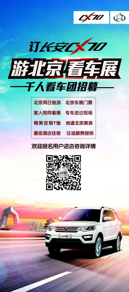 长安CX70霸气登场承德车展 现场场面火爆高清图片