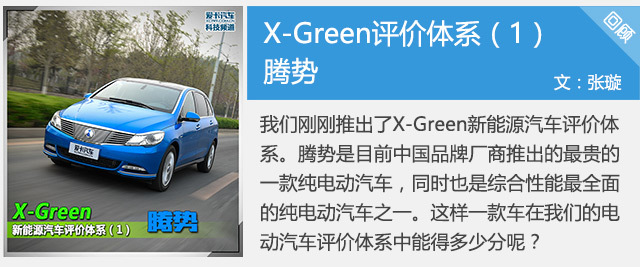 X-Green腾势