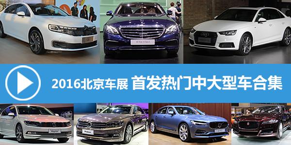 2016北京车展 首发热门中大型车合集