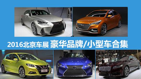 2016北京车展 首发豪华品牌/小型车合集