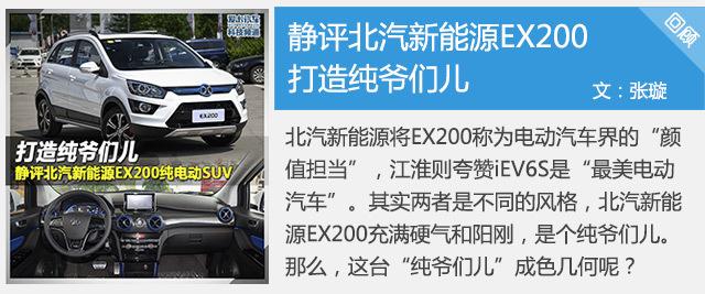 北汽新能源EX200静态体验