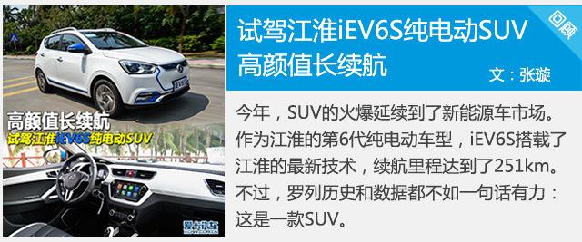 江淮iEV6S试驾