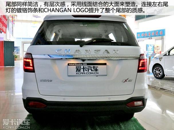 相7座SUV 长安CX70到店实拍解析高清图片