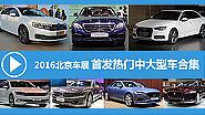 北京车展 中大型车合集