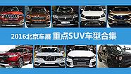 北京车展 SUV车型合集