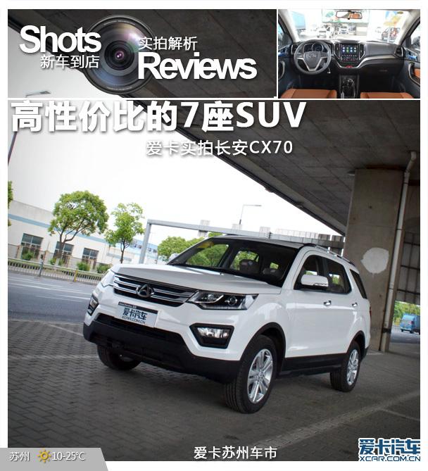 高性价比的7座SUV 爱卡实拍长安CX70高清图片