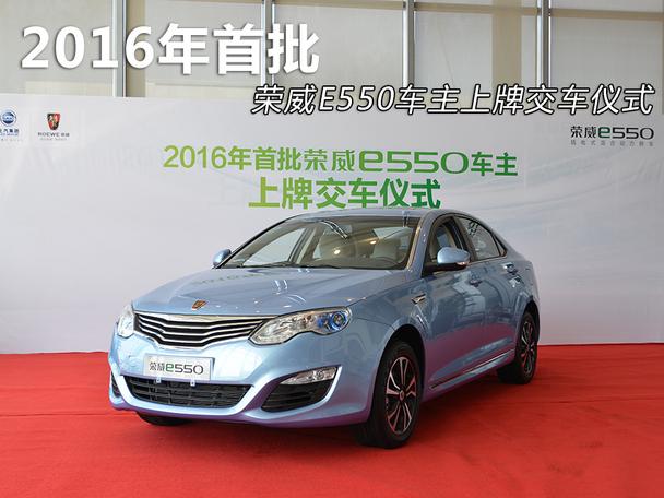 2016年首批荣威E550车主上牌交车仪式高清图片