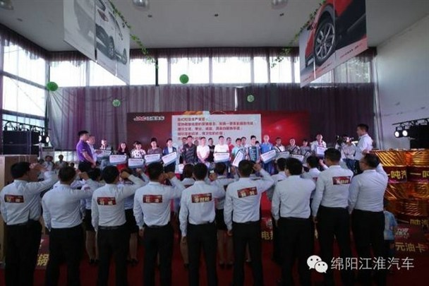 江淮汽车万人团购第一季绵阳站圆满落幕高清图片