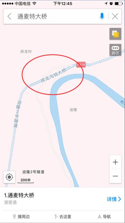 高德地图诸城郑家沟村