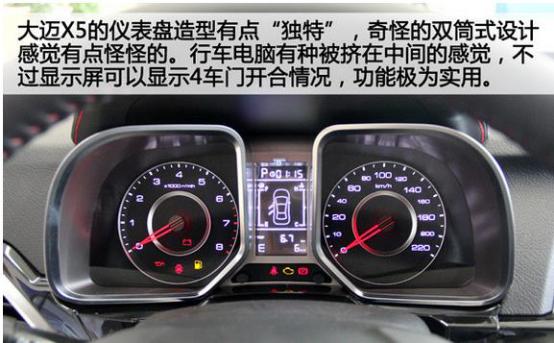 大迈x5采用双炮筒式仪表盘,强调运动感.