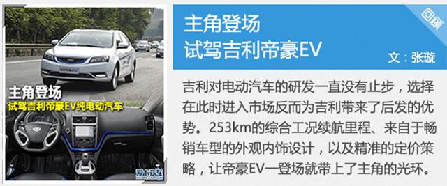 试驾吉利帝豪EV纯电动汽车
