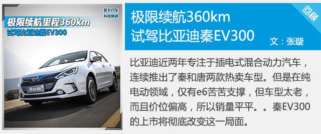 极限续航里程360km 试驾比亚迪秦EV300