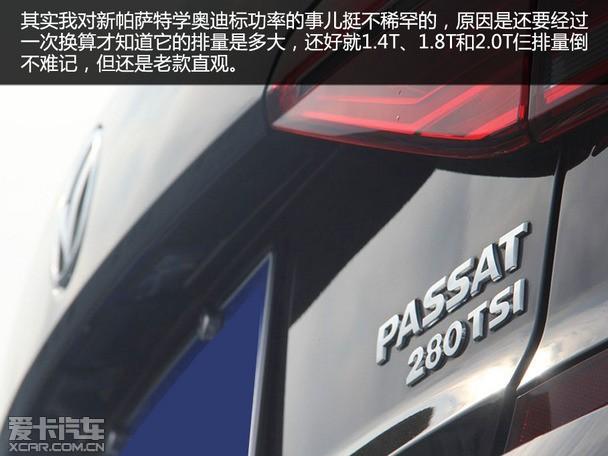 赏愈懂欣赏 试上汽大众帕萨特280TSI高清图片