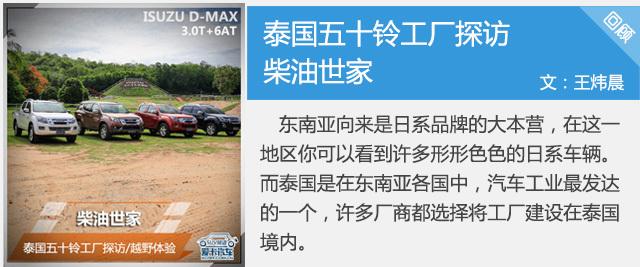 新款MU-X