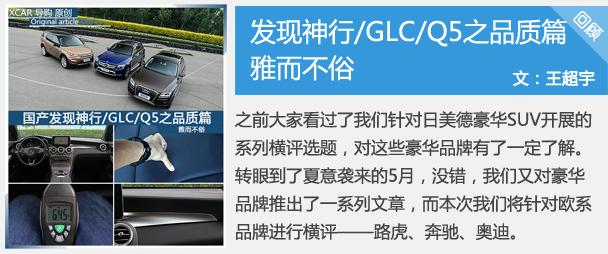 雅而不俗 国产发现神行GLCQ5之品质篇