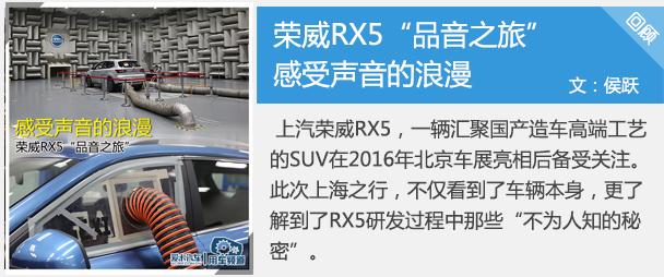 荣威RX5静音性体验