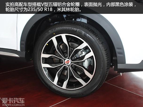 配置丰富 爱卡汽车实拍荣威RX5高清图片