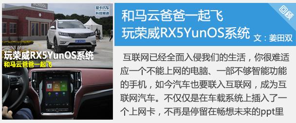 荣威RX5YunOS for Car系统体验