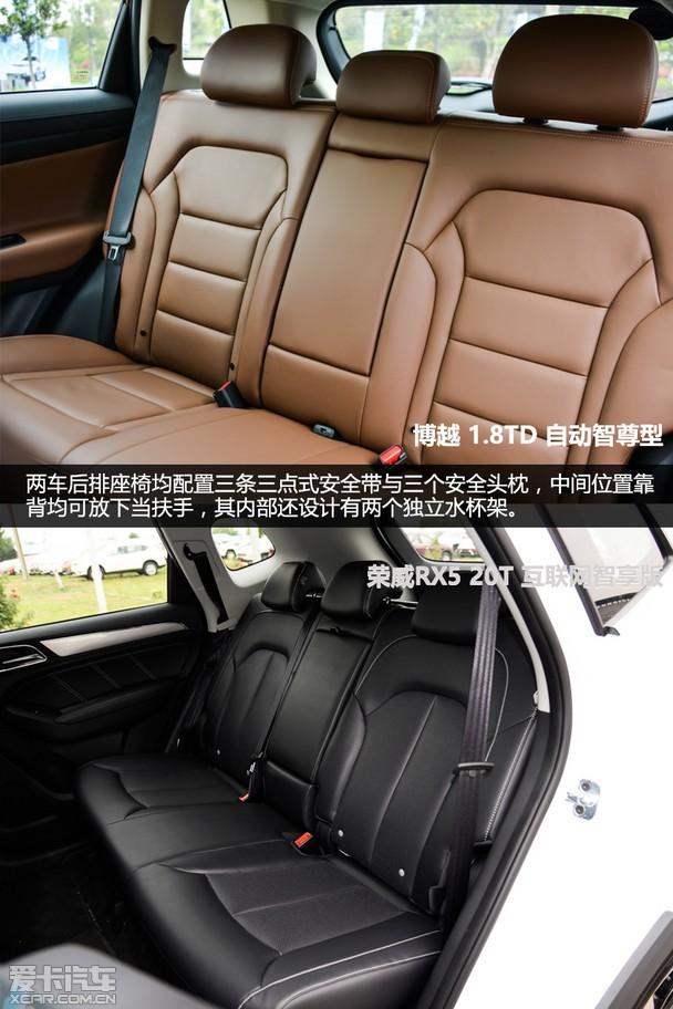 吉利博越VS荣威RX5高清图片