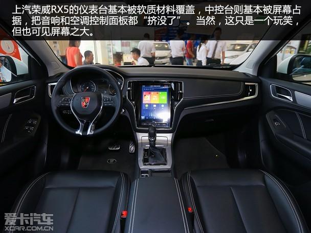 气质好 配超大屏幕 实拍上汽荣威RX5高清图片