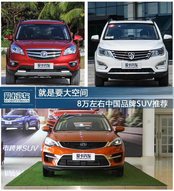 就是要大空间 8万左右中国品牌SUV推荐高清图片