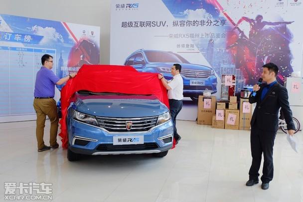 级互联SUV 荣威RX5福州区上市品鉴会高清图片