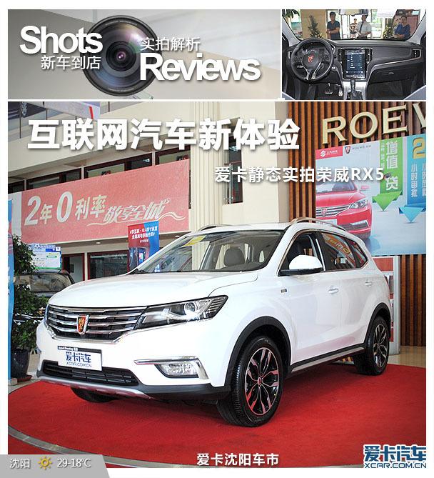 互联网汽车新体验 爱卡静态实拍荣威RX5高清图片