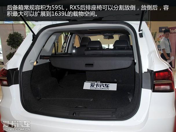 爱卡静态实拍荣威RX5高清图片