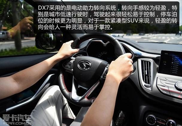 東南DX7