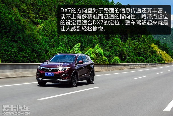 东南DX7