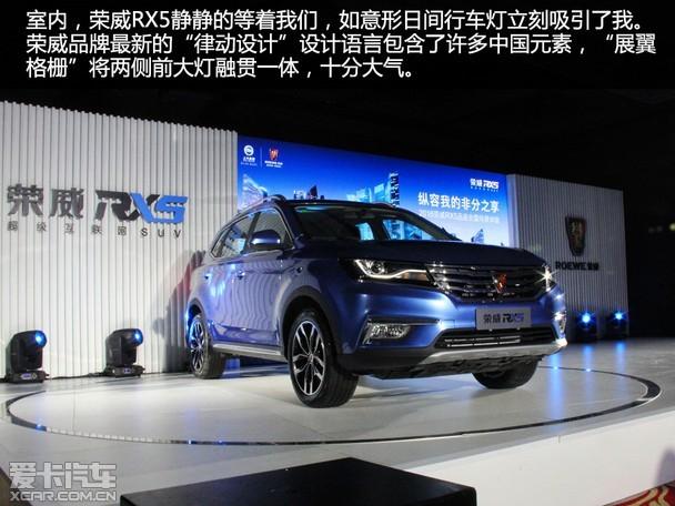 的SUV 体验荣威RX5智能互联系统高清图片