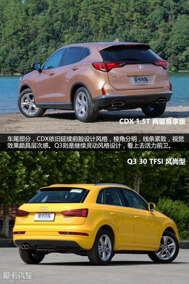 紧凑型SUV 讴歌CDX对比奥迪Q3