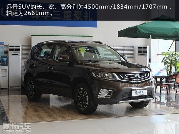 吉利远景SUV新款到店最高直降优惠3万高清图片