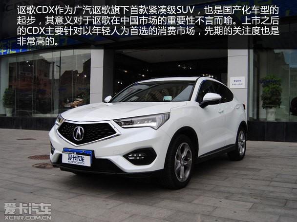 产化首秀 爱卡汽车实拍广汽讴歌 CDX高清图片