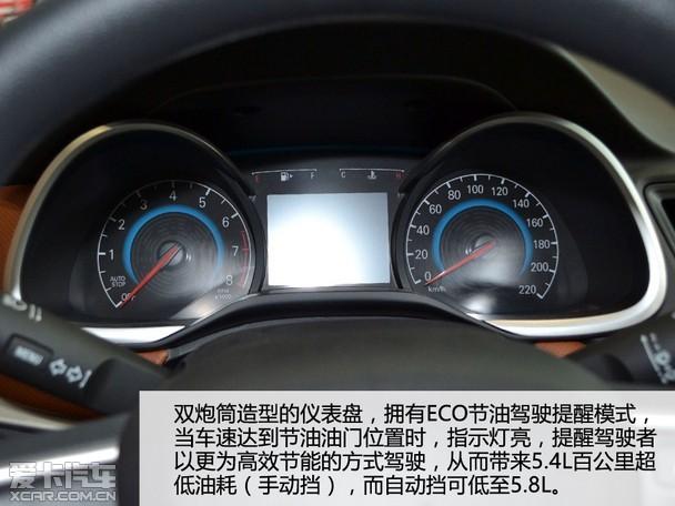 内饰小结:在配置方面,全新科沃兹全系车型均配备了前排安全气囊、车内中控锁、遥控钥匙、ABS防抱死等功能。而实拍车型则还拥有真皮座椅、前排侧气囊、胎压监测装置、天窗、多功能方向盘、蓝牙系统、后视镜加热等配置。