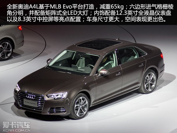 2016奥迪品牌峰会暨全新奥迪a4l发布会_爱卡汽车